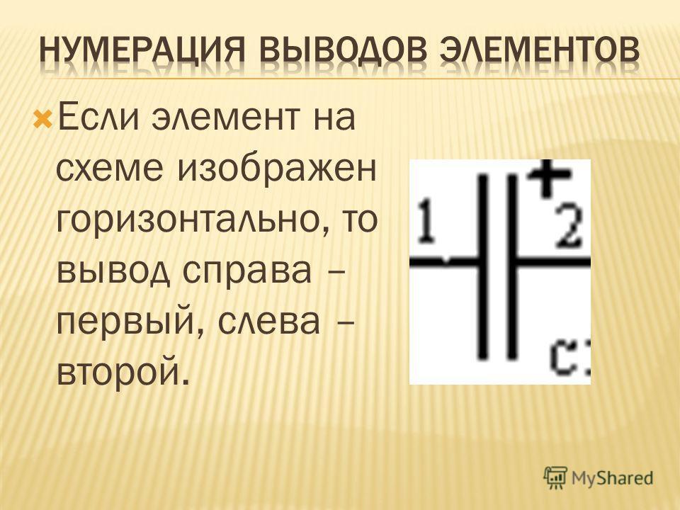 Узлом называется место соединения двух и более элементов. На схеме узел обозначаем знаком «×»
