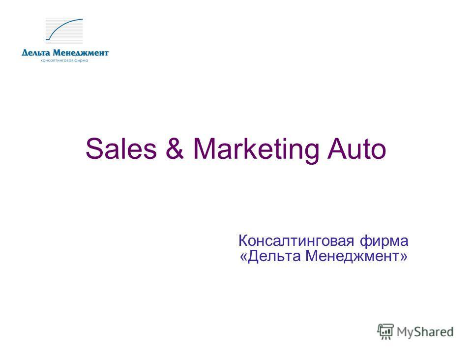 Sales & Marketing Auto Консалтинговая фирма «Дельта Менеджмент»