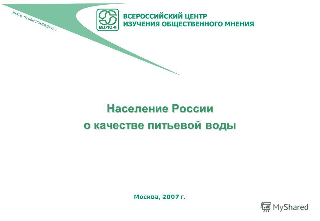 Москва, 2007 г. Население России о качестве питьевой воды