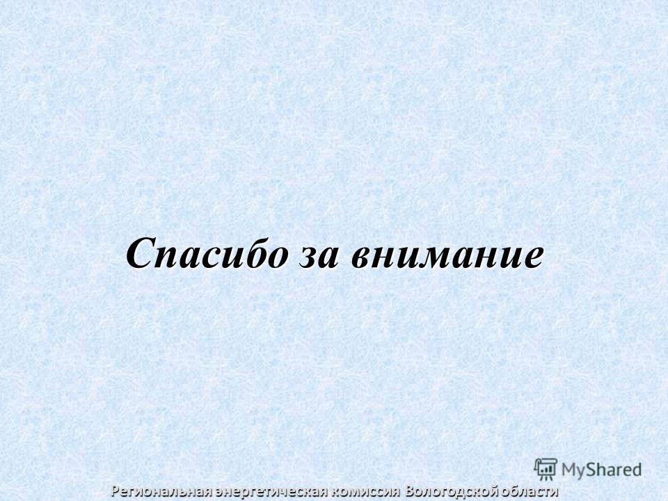 Региональная энергетическая комиссия Вологодской области Спасибо за внимание