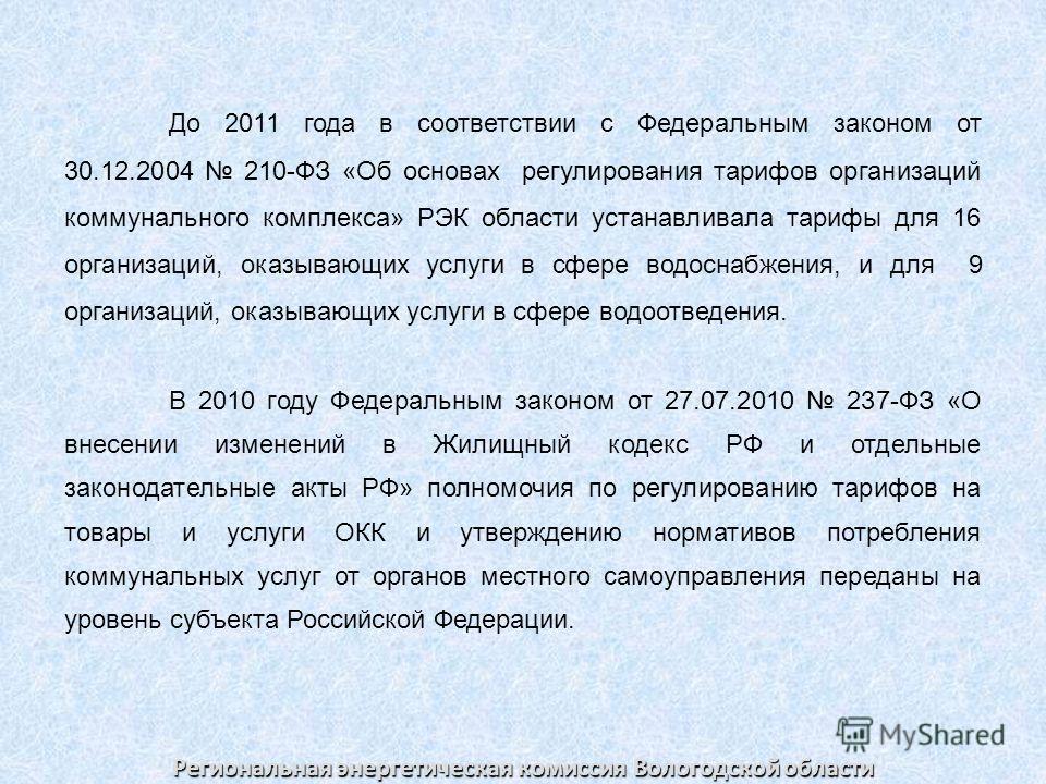 До 2011 года в соответствии с Федеральным законом от 30.12.2004 210-ФЗ «Об основах регулирования тарифов организаций коммунального комплекса» РЭК области устанавливала тарифы для 16 организаций, оказывающих услуги в сфере водоснабжения, и для 9 орган