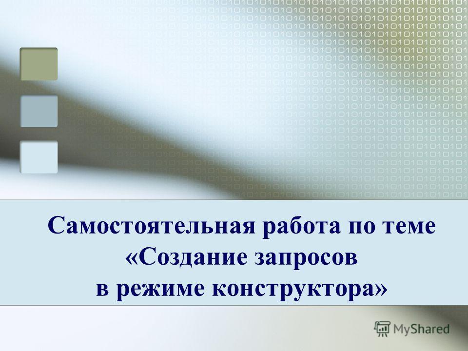 Самостоятельная работа по теме «Создание запросов в режиме конструктора»