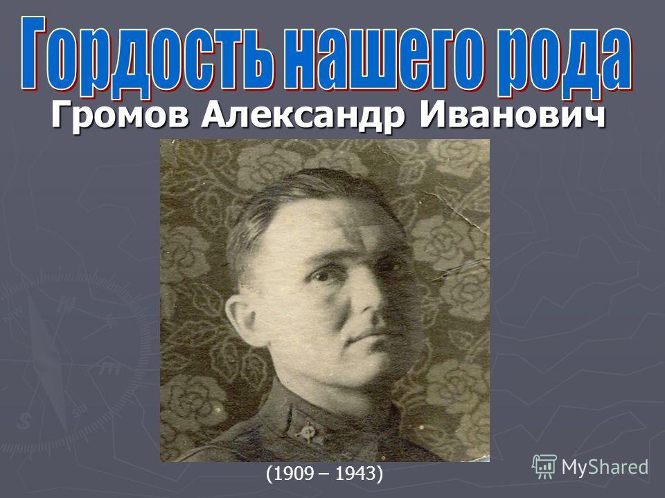 Громов Александр Иванович (1909 – 1943)