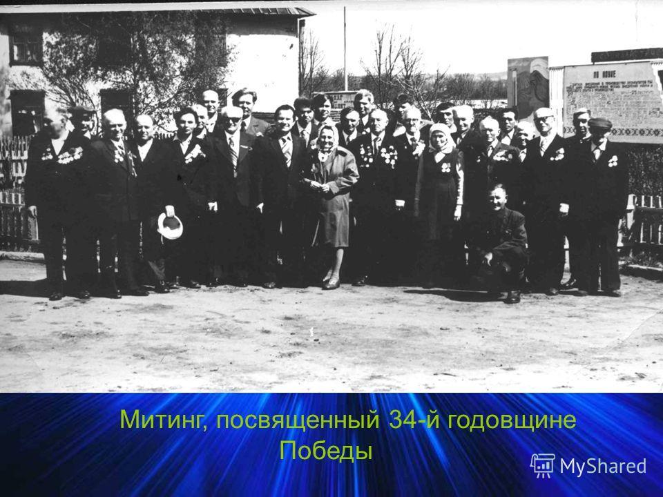 Митинг, посвященный 34-й годовщине Победы