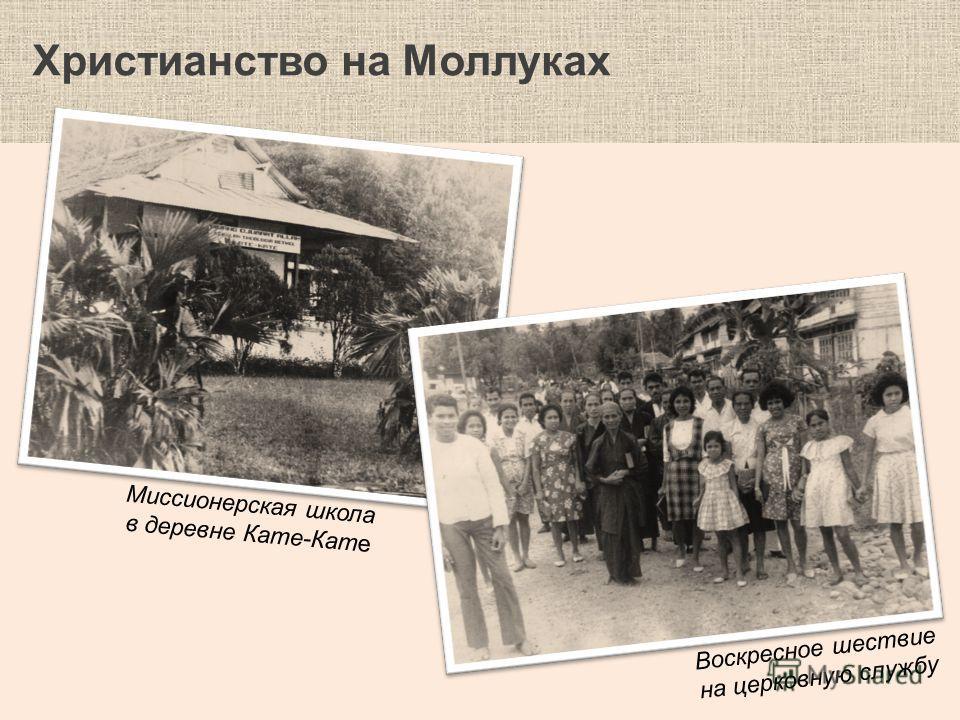 Христианство на Моллуках Миссионерская школа в деревне Кате-Кате Воскресное шествие на церковную службу