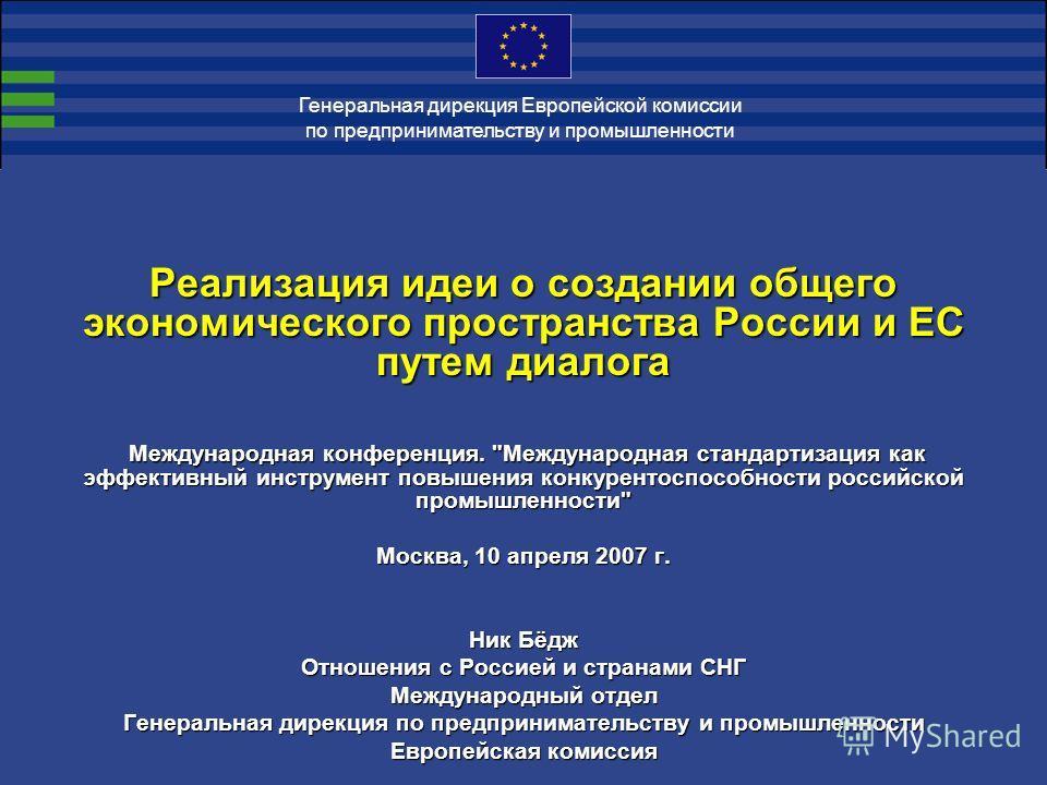 Реализация идеи о создании общего экономического пространства России и ЕС путем диалога Международная конференция.