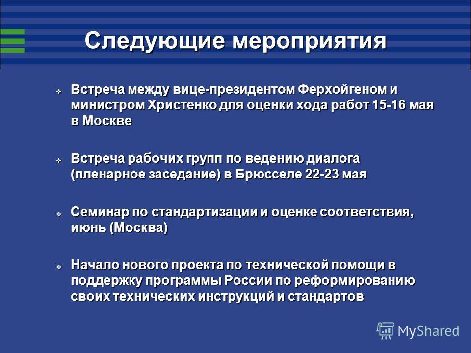 Следующие мероприятия Встреча между вице-президентом Ферхойгеном и министром Христенко для оценки хода работ 15-16 мая в Москве Встреча между вице-президентом Ферхойгеном и министром Христенко для оценки хода работ 15-16 мая в Москве Встреча рабочих