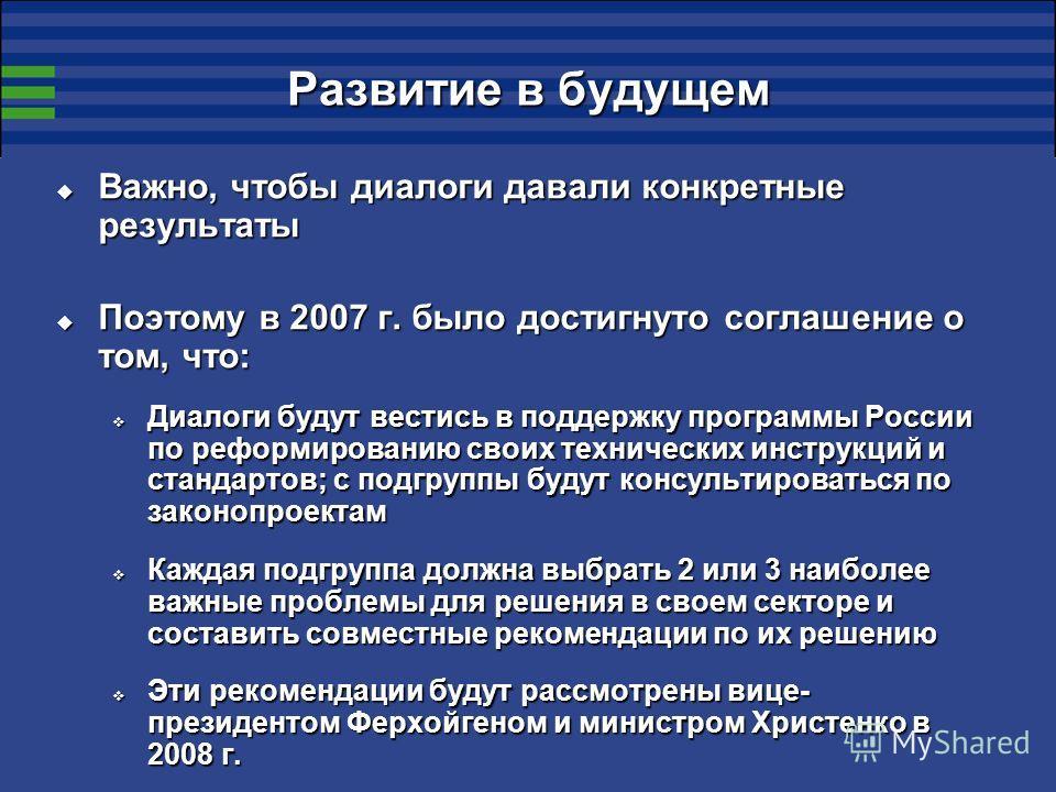 Важно, чтобы диалоги давали конкретные результаты Важно, чтобы диалоги давали конкретные результаты Поэтому в 2007 г. было достигнуто соглашение о том, что: Поэтому в 2007 г. было достигнуто соглашение о том, что: Диалоги будут вестись в поддержку пр