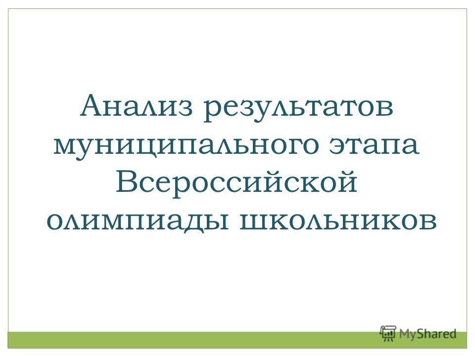 Анализ результатов муниципального этапа Всероссийской олимпиады школьников