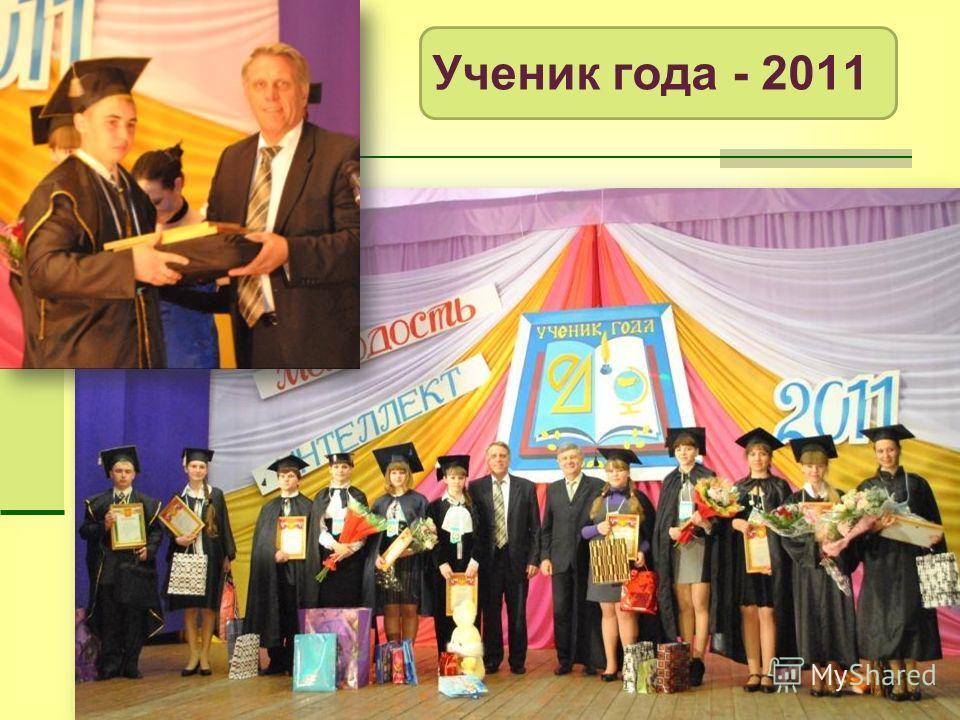 Ученик года - 2011