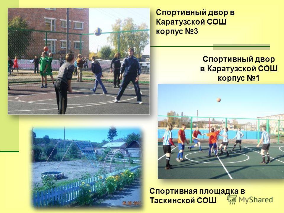 Спортивный двор в Каратузской СОШ корпус 1 Спортивный двор в Каратузской СОШ корпус 3 Спортивная площадка в Таскинской СОШ