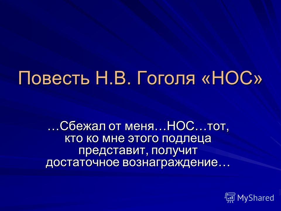 Повесть Н.В. Гоголя «НОС» …Сбежал от меня…НОС…тот, кто ко мне этого подлеца представит, получит достаточное вознаграждение…
