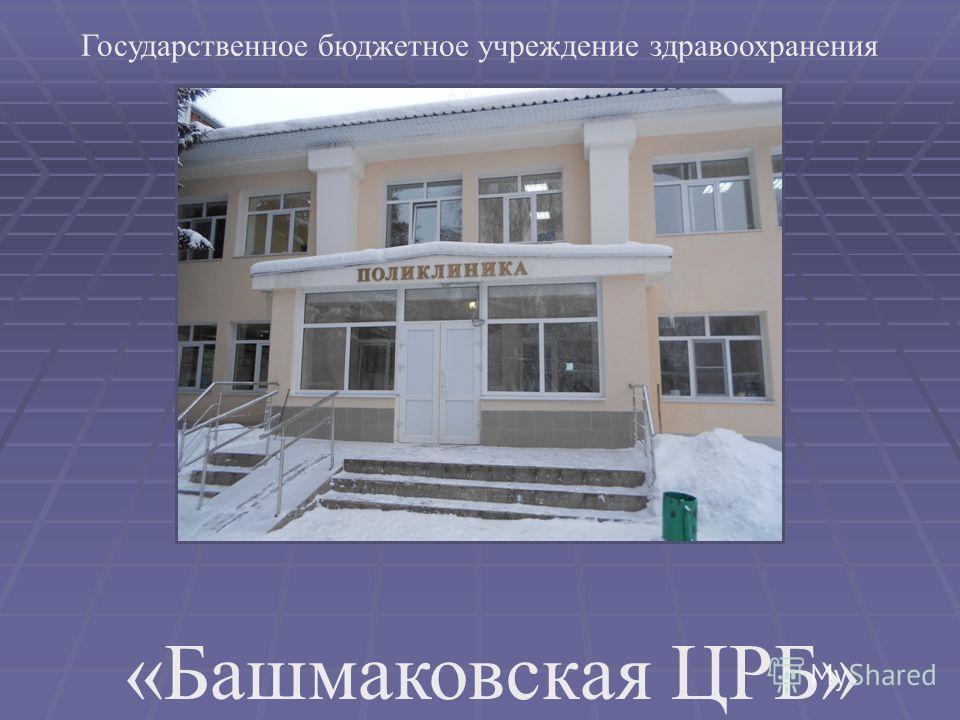 Государственное бюджетное учреждение здравоохранения «Башмаковская ЦРБ»
