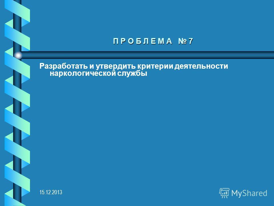 15.12.2013 П Р О Б Л Е М А 6 Стандарты медико-социальной реабилитации алкоголиков и наркоманов