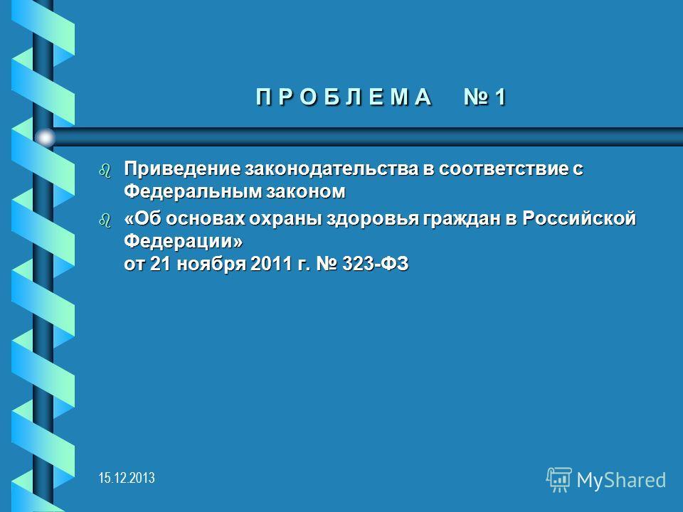Актуальные проблемы правового обеспечения наркологии Автор-составитель - Б.П. Целинский 2012 год