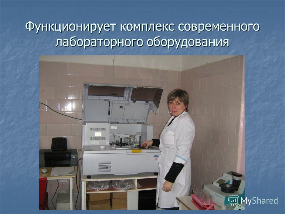Функционирует комплекс современного лабораторного оборудования