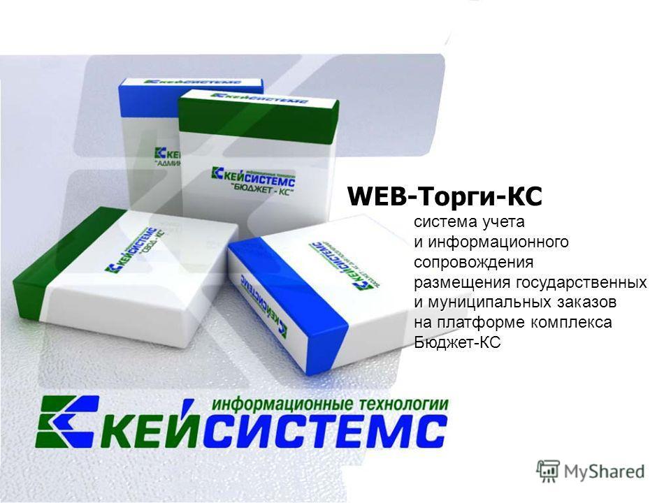 WEB-Торги-КС система учета и информационного сопровождения размещения государственных и муниципальных заказов на платформе комплекса Бюджет-КС