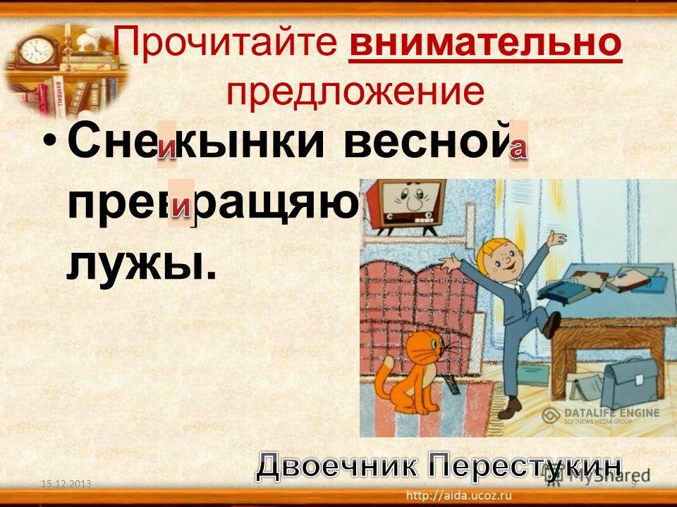 Прочитайте внимательно предложение Снежынки весной превращяются в лужы. 15.12.20139