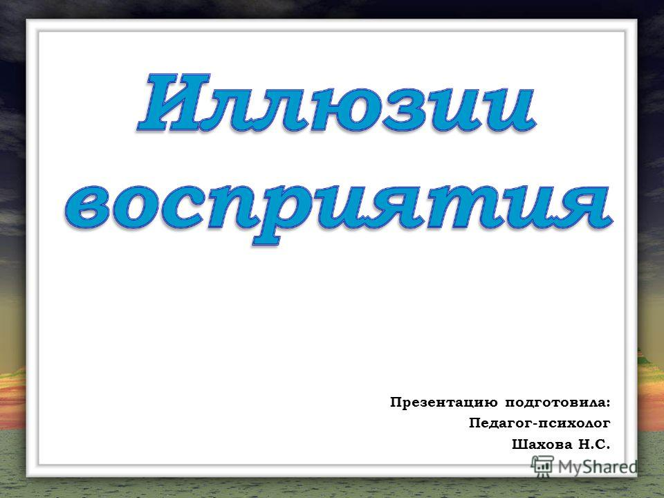 Презентацию подготовила: Педагог-психолог Шахова Н.С.