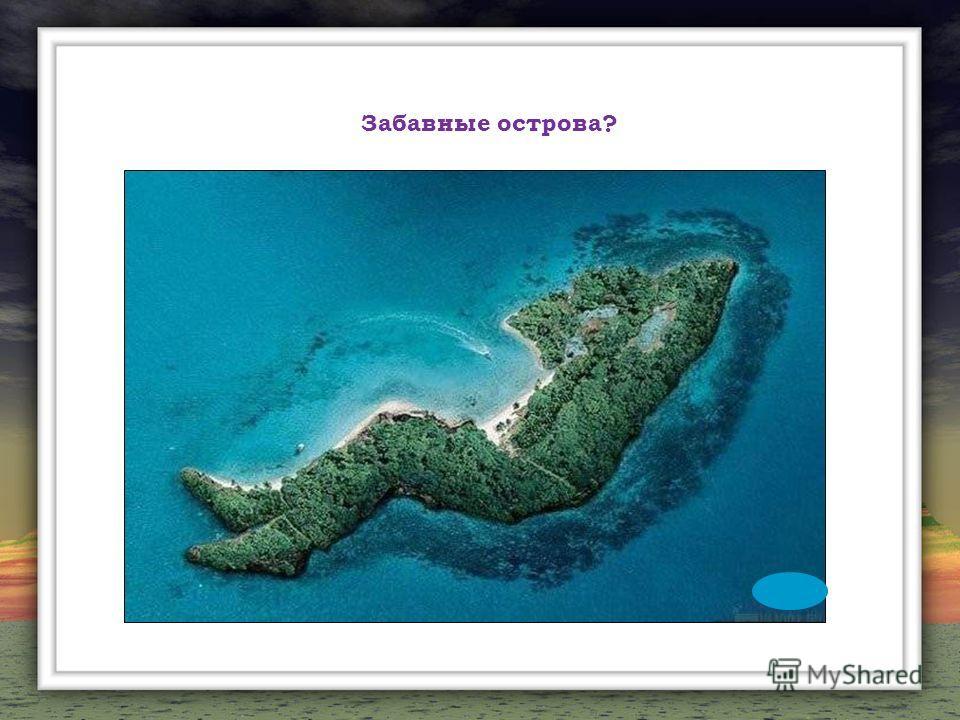 Забавные острова?