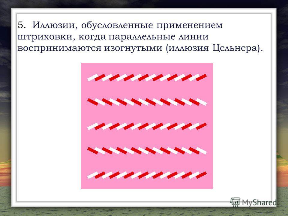 5. Иллюзии, обусловленные применением штриховки, когда параллельные линии воспринимаются изогнутыми (иллюзия Цельнера).