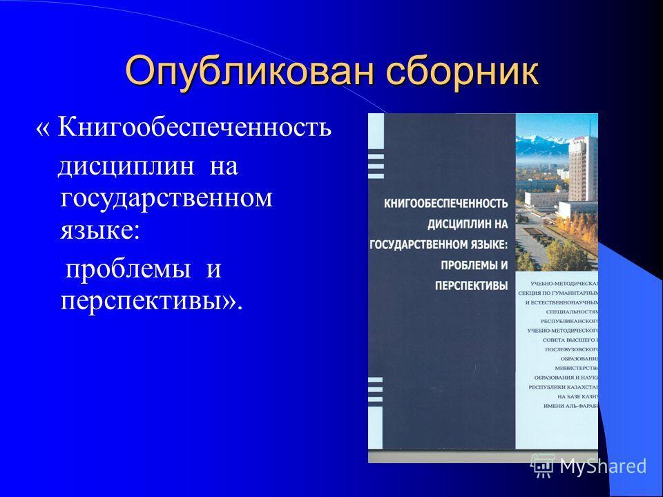 Опубликован сборник « Книгообеспеченность дисциплин на государственном языке: проблемы и перспективы».