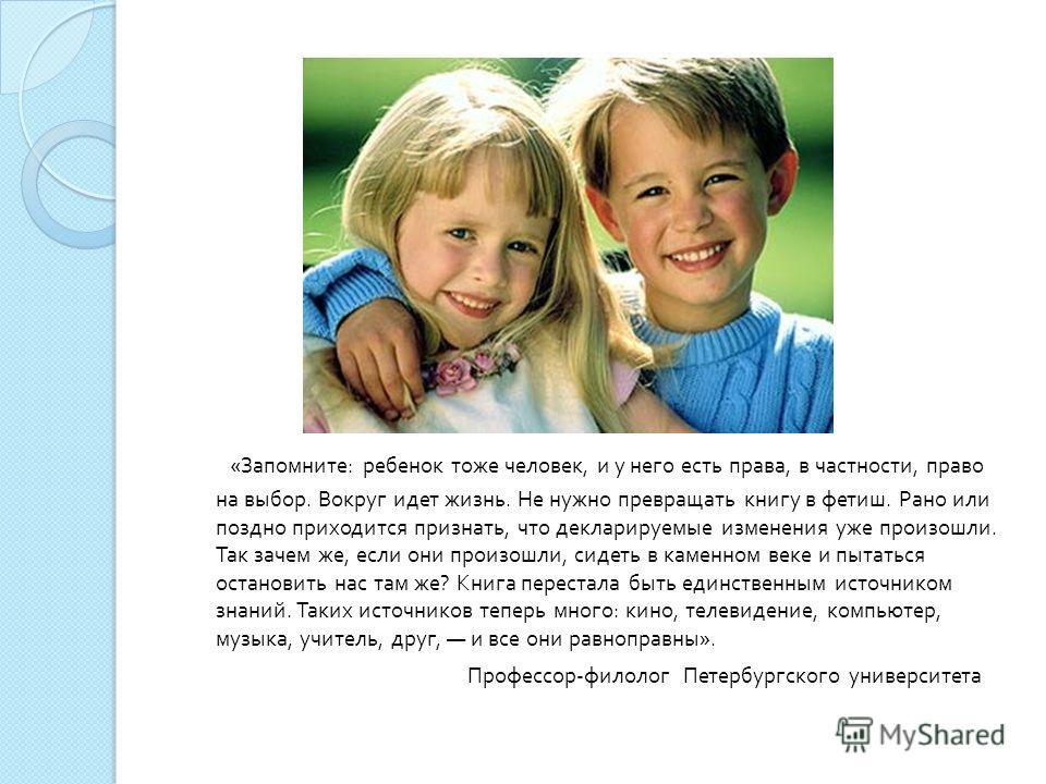 « Запомните : ребенок тоже человек, и у него есть права, в частности, право на выбор. Вокруг идет жизнь. Не нужно превращать книгу в фетиш. Рано или поздно приходится признать, что декларируемые изменения уже произошли. Так зачем же, если они произош