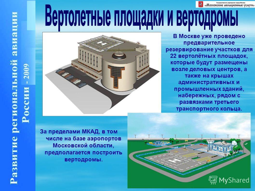За пределами МКАД, в том числе на базе аэропортов Московской области, предполагается построить вертодромы. В Москве уже проведено предварительное резервирование участков для 22 вертолётных площадок, которые будут размещены возле деловых центров, а та