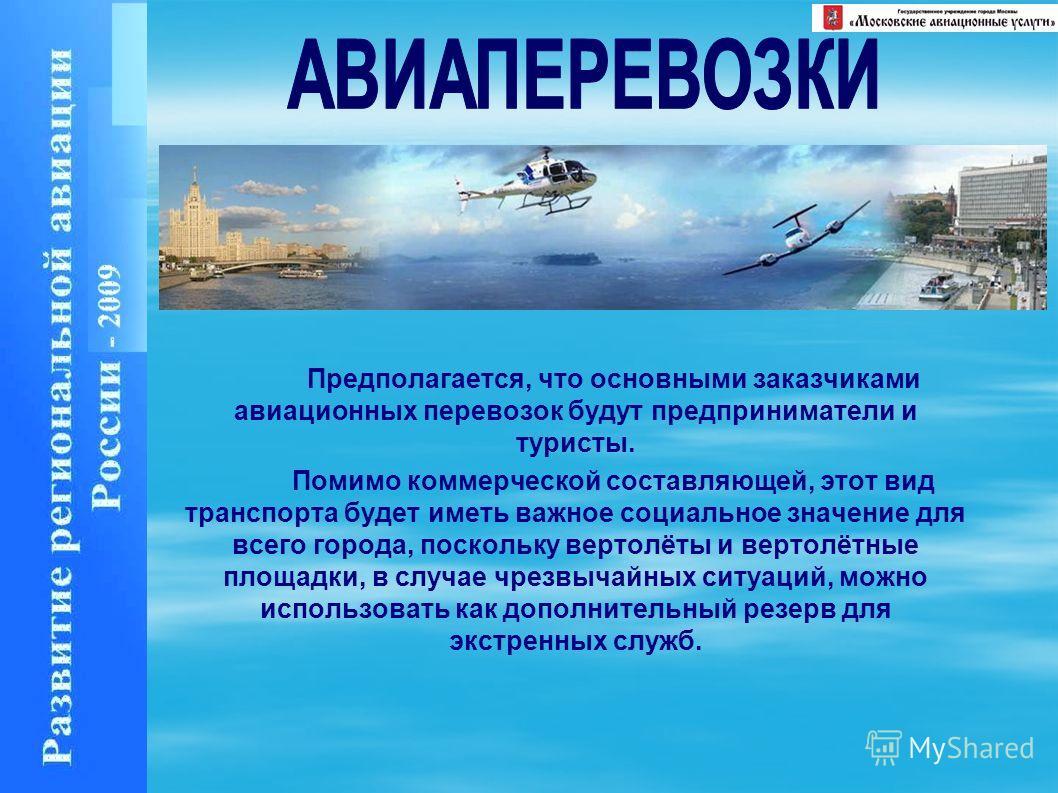 Предполагается, что основными заказчиками авиационных перевозок будут предприниматели и туристы. Помимо коммерческой составляющей, этот вид транспорта будет иметь важное социальное значение для всего города, поскольку вертолёты и вертолётные площадки