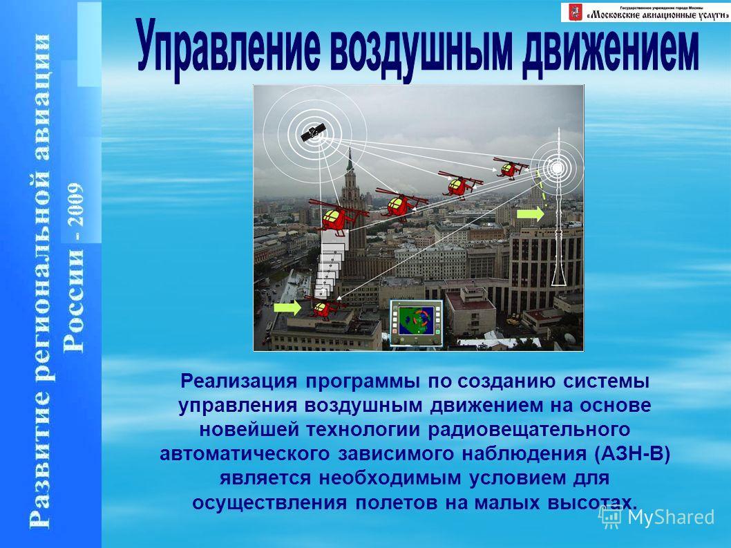 Реализация программы по созданию системы управления воздушным движением на основе новейшей технологии радиовещательного автоматического зависимого наблюдения (АЗН-В) является необходимым условием для осуществления полетов на малых высотах.