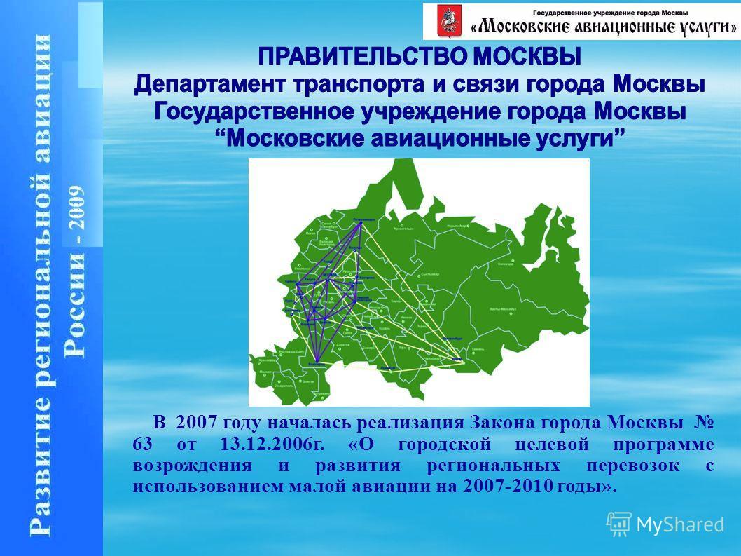В 2007 году началась реализация Закона города Москвы 63 от 13.12.2006г. «О городской целевой программе возрождения и развития региональных перевозок с использованием малой авиации на 2007-2010 годы».