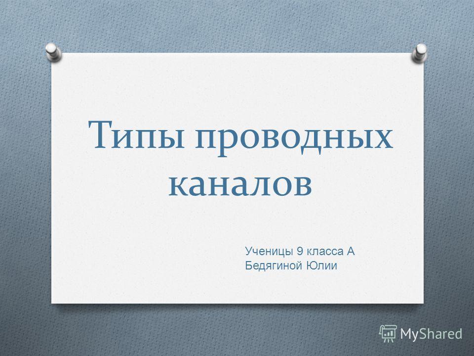 Типы проводных каналов Ученицы 9 класса А Бедягиной Юлии