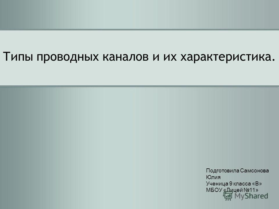 Подготовила Самсонова Юлия Ученица 9 класса «В» МБОУ «Лицей 11» Типы проводных каналов и их характеристика.