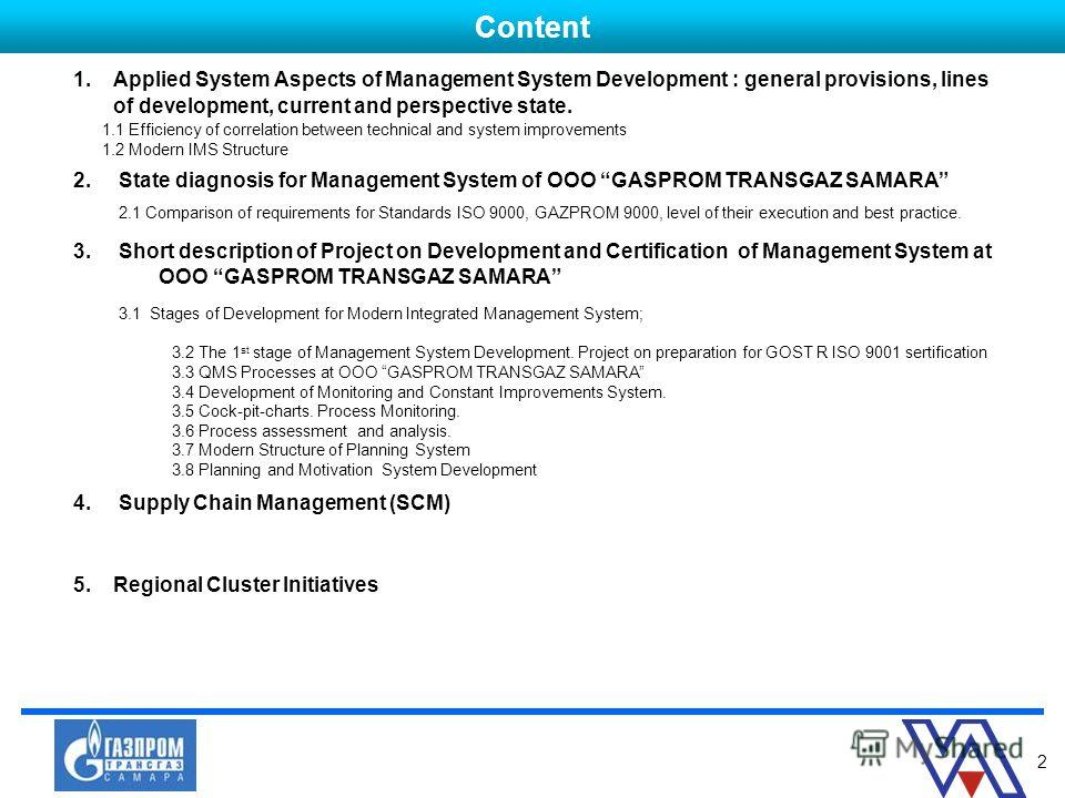 2 1.Applied System Aspects of Management System Development : general provisions, lines of development, current and perspective state. 2. State diagnosis for Management System of ООО GASPROM TRANSGAZ SAMARA 3. Short description of Project on Developm