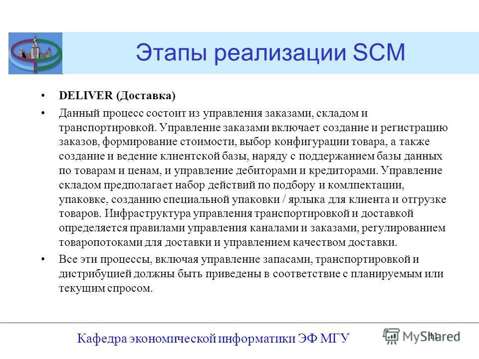 Этапы реализации SCM DELIVER (Доставка) Данный процесс состоит из управления заказами, складом и транспортировкой. Управление заказами включает создание и регистрацию заказов, формирование стоимости, выбор конфигурации товара, а также создание и веде