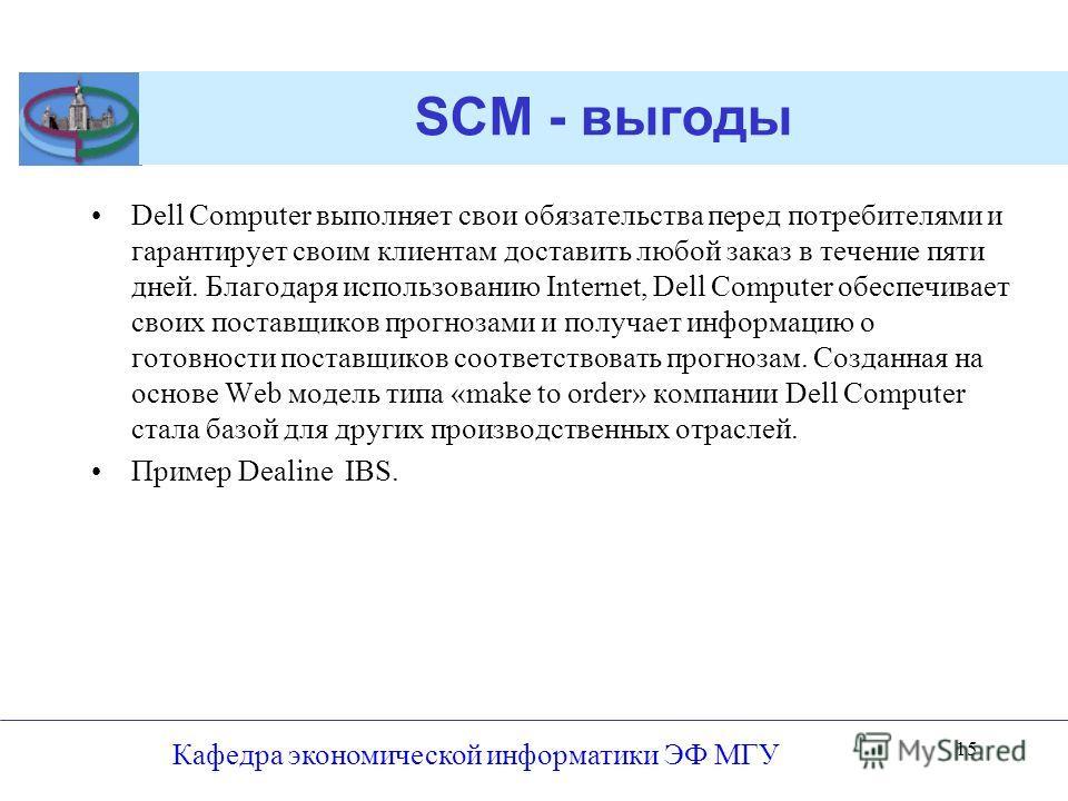 SCM - выгоды Dell Computer выполняет свои обязательства перед потребителями и гарантирует своим клиентам доставить любой заказ в течение пяти дней. Благодаря использованию Internet, Dell Computer обеспечивает своих поставщиков прогнозами и получает и