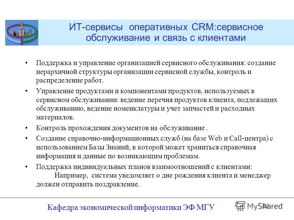 ИТ-сервисы оперативных CRM:сервисное обслуживание и связь с клиентами Поддержка и управление организацией сервисного обслуживания: создание иерархичной структуры организации сервисной службы, контроль и распределение работ. Управление продуктами и ко
