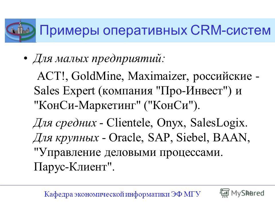 Примеры оперативных CRM-систем Для малых предприятий: ACT!, GoldMine, Maximaizer, российские - Sales Expert (компания