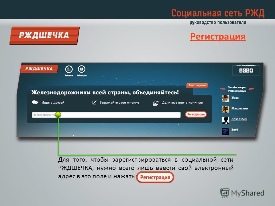 Регистрация Для того, чтобы зарегистрироваться в социальной сети РЖДШЕЧКА, нужно всего лишь ввести свой электронный адрес в это поле и нажать кнопку