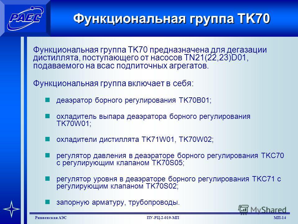 МП-12Ривненская АЭСПУ-РЦ-2-019-МП Функциональная группа TK50 Функциональная группа TK50 предназначена для подачи запирающей воды на уплотнения ГЦН. Функциональная группа включает в себя: регуляторы перепада давления на уплотнениях ГЦН YDC11,12,13,14