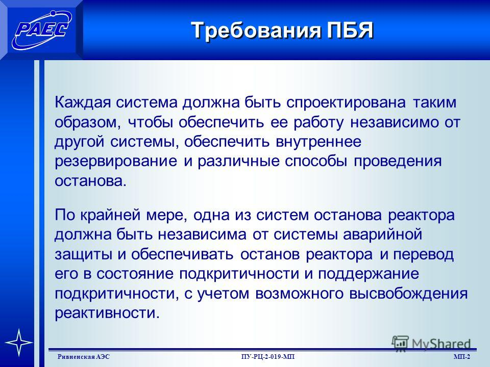 Эксплуатационные режимы системы подпитки-продувки первого контура ВВЭР-1000