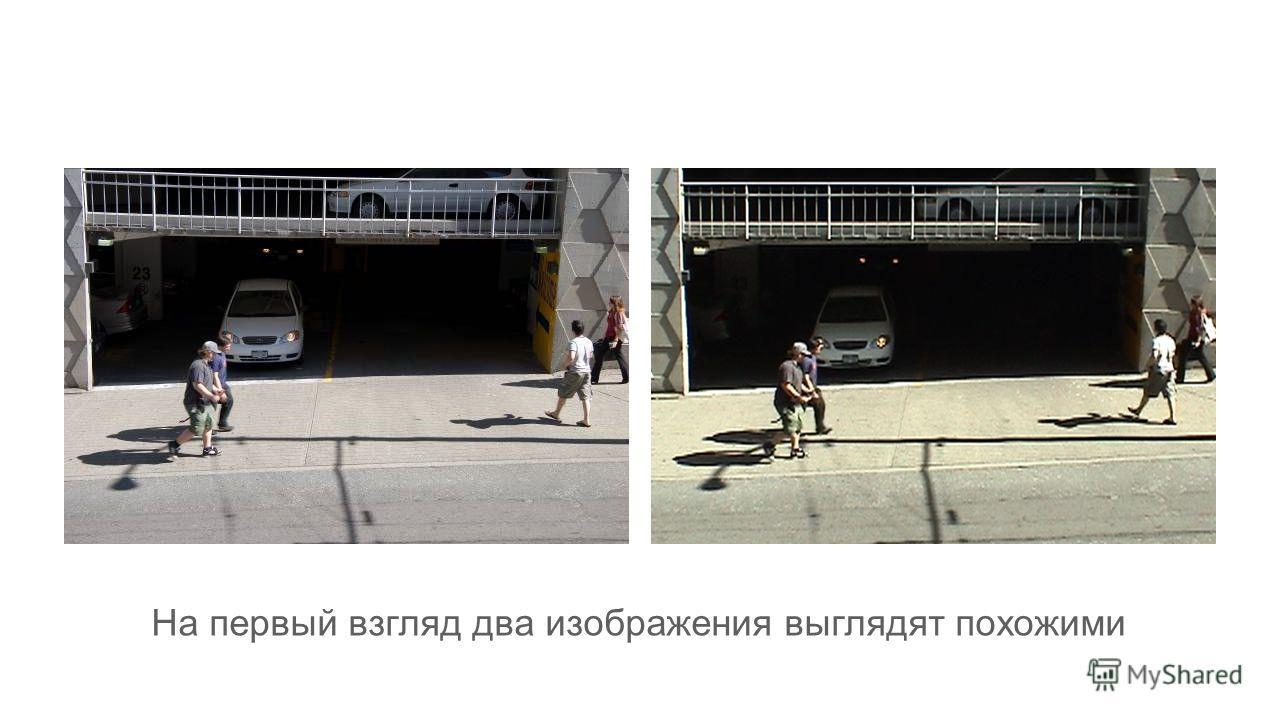 На первый взгляд два изображения выглядят похожими