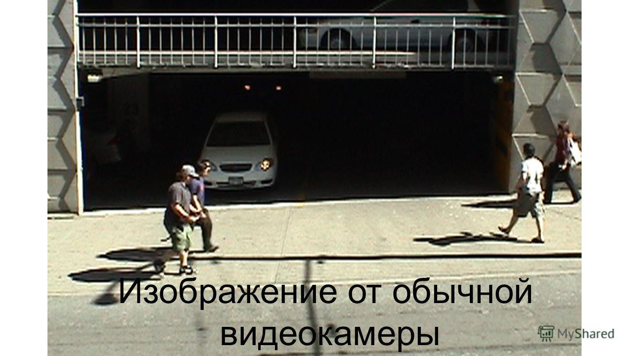 Изображение от обычной видеокамеры