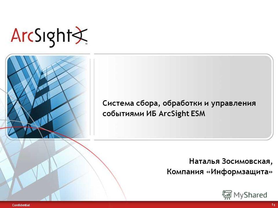 1 Confidential1 Система сбора, обработки и управления событиями ИБ ArcSight ESM Наталья Зосимовская, Компания «Информзащита»