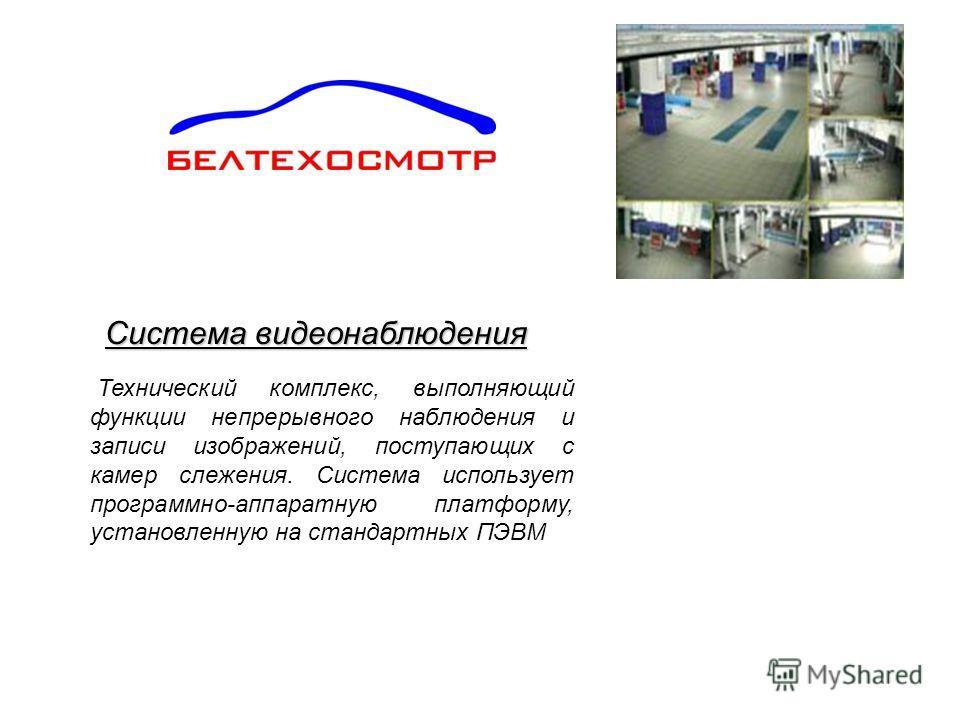 Система видеонаблюдения Технический комплекс, выполняющий функции непрерывного наблюдения и записи изображений, поступающих с камер слежения. Система использует программно-аппаратную платформу, установленную на стандартных ПЭВМ