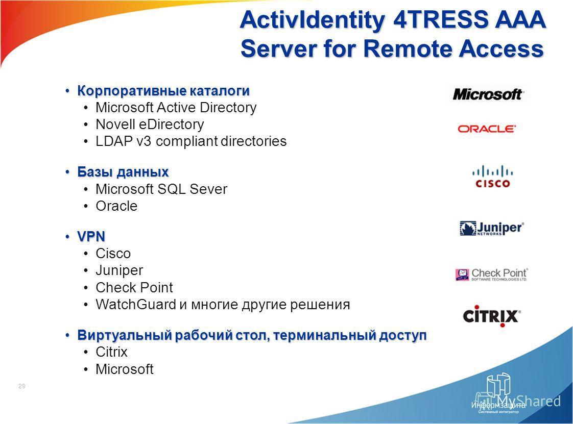 29 Корпоративные каталогиКорпоративные каталоги Microsoft Active Directory Novell eDirectory LDAP v3 compliant directories Базы данныхБазы данных Microsoft SQL Sever Oracle VPNVPN Cisco Juniper Check Point WatchGuard и многие другие решения Виртуальн