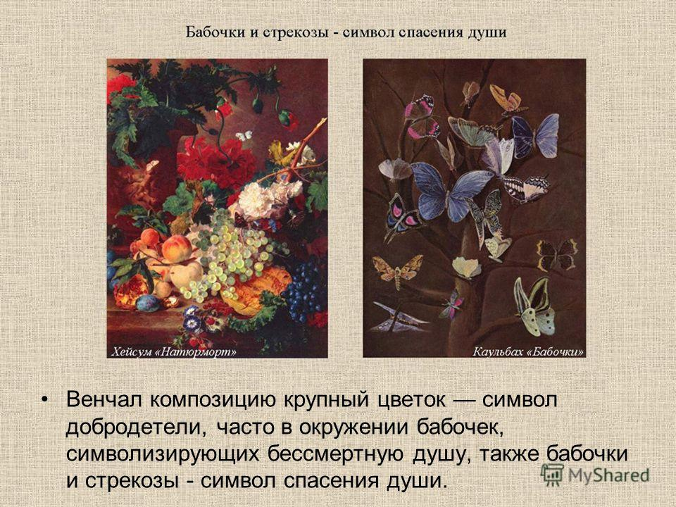 Венчал композицию крупный цветок символ добродетели, часто в окружении бабочек, символизирующих бессмертную душу, также бабочки и стрекозы - символ спасения души.