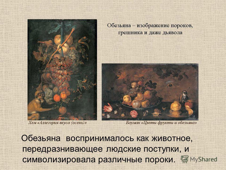 Обезьяна воспринималось как животное, передразнивающее людские поступки, и символизировала различные пороки.