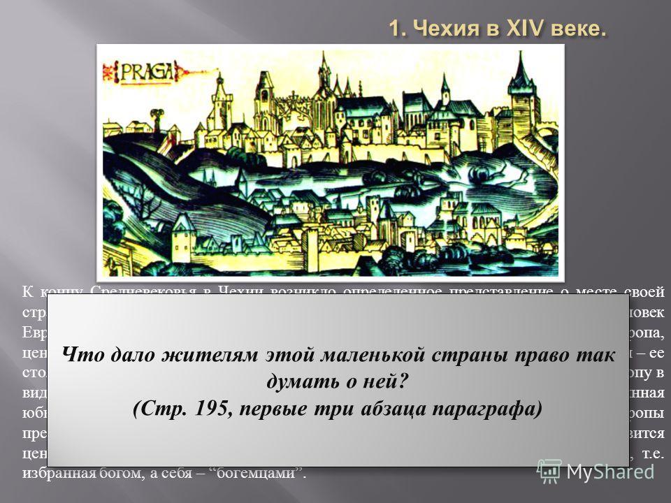 К концу Средневековья в Чехии возникло определенное представление о месте своей страны в том огромном мире, в котором после ВГО оказался средневековый человек Европы. Согласно этому представлению центром планеты является, конечно же, Европа, центром