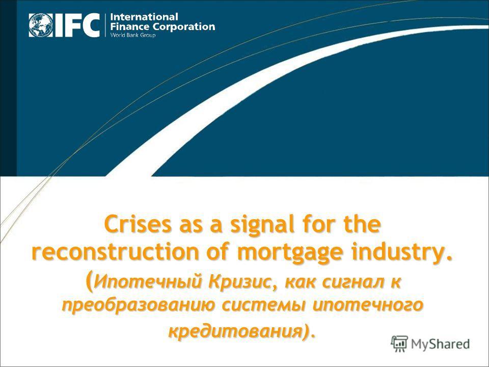 Crises as a signal for the reconstruction of mortgage industry. ( Ипотечный Кризис, как сигнал к преобразованию системы ипотечного кредитования).